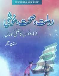 Daulat Sehat Aur Khushi In 42 days Practical Course by Hina Imtiaz – Kutub  Ghar