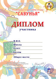 Скачать дипломы победителей Олимпиады по русскому языку Савунья  Скачать Диплом Участника