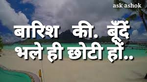 Thought Of Day In Hindi Inspirational Quotes Motivational Lines Whatsapp Motivational Status