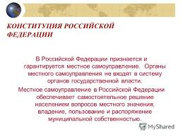 Презентация на тему Роль депутата представительного органа  2 В Российской Федерации признается и гарантируется местное самоуправление Органы местного самоуправления не входят