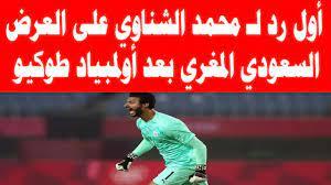أول رد لـ محمد الشناوي على عرض السعودي المغري بعد أولمبياد طوكيو 2020 -  YouTube