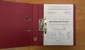 Оформление пояснительной записки к диплому курсовой работе   оформление пояснительной записки по гост