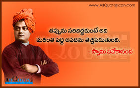 Telugu Quotation Wallpapers Swami Vivekananda Quotes On Exams