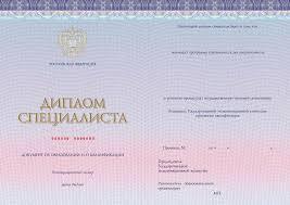 Купить диплом в России любого года выпуска Быстрый заказ документа Настоящий