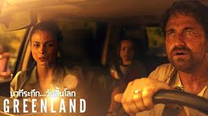 GREENLAND | นาทีระทึกวันสิ้นโลก-2020 |-ตัวอย่างหนังเสียงไทย-TRAILER  TH(2:20-Minuet) - YouTube