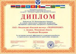 Дипломы и награды 2012 Диплом победителю конкурса СНГ