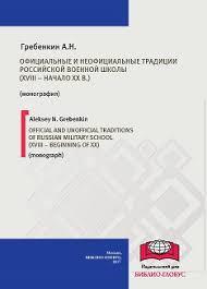 Официальные и неофициальные традиции российской военной ...
