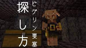 マイクラ 金色 の ブラック ストーン
