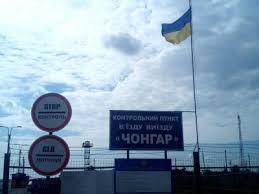 Закрыта граница с Крымом Оккупанты восстановили движение через  Оккупанты восстановили движение через админграницу Крыма выходила из строя база данных Госпогранслужба