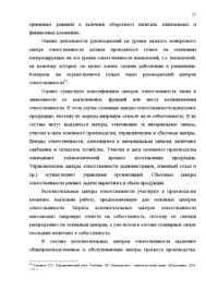 Отчет по пратике на примере ФГУП Почта России Отчёт по практике Отчёт по практике Отчет по пратике на примере ФГУП Почта России 3