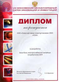 Диплом viii Международного московского салона инноваций и  080701