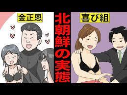 北 朝鮮 喜び 組 漫画