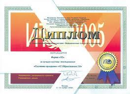 Курсы С Экзамены С Диплом xv Международной конференции выставки Информационные технологии в образовании