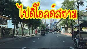 เส้นทางไป พาหุรัด ห้างดิโอลด์สยาม,Directions to Phahurat, The Old Siam -  YouTube