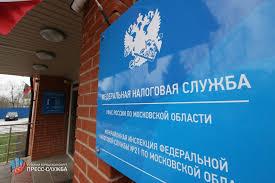 Новости Рузского городского округа Налоговая инспекция проведет  Налоговая инспекция проведет семинар в Рузе