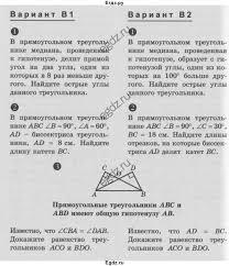 Решение геометрия Атанасян самостоятельная работа СА №В  ГДЗ Учебник по алгебре 7 класс самостоятельные и контрольные работы А