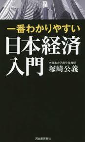 「塚崎公義:久留米大学商学部教授著著」の画像検索結果