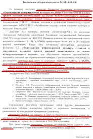 Кандидат плагиатны наук compromatwiki Плюс ко всему эксперты Ленинки формально подтверждают наличие признаков фиктивности библиографического указателя бурматовской диссертации