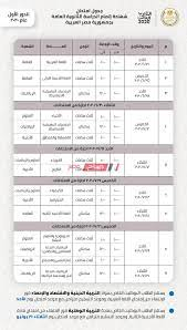 الآن جدول امتحانات الثانوية العامة المعتمد 2020 علمى وادبى - موقع صباح مصر
