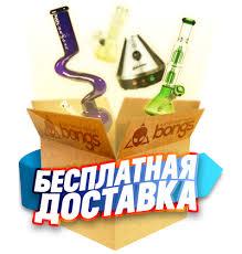 Бесплатная доставка Бонгов и Вапорайзеров в Россию, Украину ...