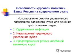 Презентация на тему Александр Хандруев О курсовой политике Банка  14 Особенности курсовой политики Банка России