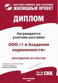 Мы получили диплом участника выставки Новости Коттеджные  Мы получили диплом участника выставки Новости Коттеджные поселки на 5