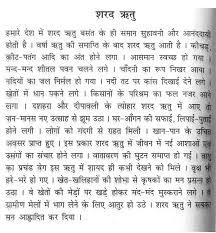 hindi poems on winter season for class co essay on navratri