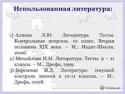 Презентация на тему Тест по поэме Н А Некрасова Кому на Руси  15 Использованная