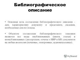 Презентация на тему Библиографическое описание документа  4 Библиографическое описание
