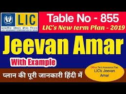 Videos Matching Lic New Policy Lic Jeevan Amar Term