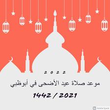 """ننشر لكم..""""Abu Dhabi"""" موعد صلاة عيد الأضحى في أبوظبي 2021 / 1442 وأنواع  الأضاحي المحرم ذبحها وأكلها"""