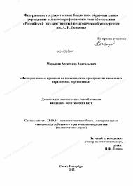 Диссертация на тему Интеграционные процессы на постсоветском  Диссертация и автореферат на тему Интеграционные процессы на постсоветском пространстве в контексте евразийской перспективы