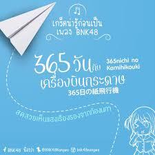 """BNK48 น้องว่า - เพลงต่อไปที่จะมาแนะนำกัน ก็คือ เพลง """"365..."""