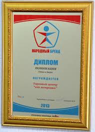 Награды и достижения Диплом Народный бренд 2013 в номинации Окна