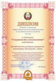 certificates awards licenses beltelecom Диплом Совершенство менеджмента