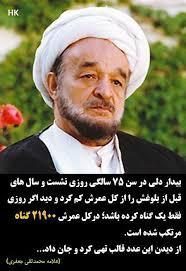 Image result for علامه جعفری