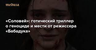 «Соловей»: готический триллер о геноциде и мести от ...