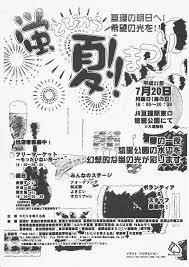 イベントスケジュール Npo法人 亘理いちごっこ ページ 7