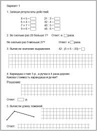 Итоговая контрольная работа кл матем вариант Математика  Итоговая контрольная работа 3 кл матем 2 вариант Математика 3 класс 3 класс Мамы и папы Архангельска