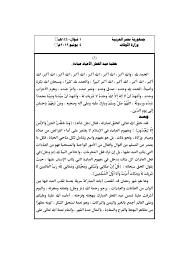 خطبة عيد الأضحى مكتوبة مغربية pdf