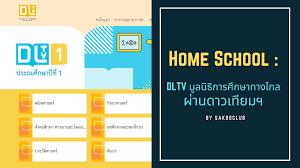 Home School : DLTV มูลนิธิการศึกษาทางไกลผ่านดาวเทียมฯ