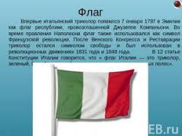 Италия класс презентация слайда 3 Флаг Впервые итальянский триколор появился 7 января 1797 в Эмилии как флаг респу