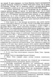 Л В Шапошникова Замечания на автореферат диссертации Н Е  Л В Шапошникова Замечания на автореферат диссертации Н Е Самохиной