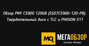 Обзор <b>PNY</b> CS900 120GB (SSD7CS900-120-PB). <b>Твердотельный</b> ...