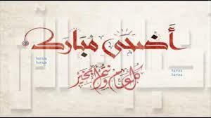 حالات واتساب عيد أضحى مبارك Happy Eid Adha – وأجمل بطاقات تهنئة عيد الاضحى  2021 عيدكم سعيد- صور معايدة للعيد كل عام وأنتم بخير – ماكس كور