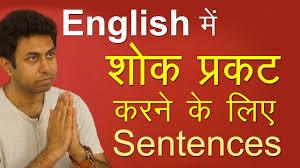 शक परकट करत हए इगलश कस बल English Speaking Practice Learn English With Awal