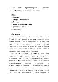 Архитектурные памятники Петербурга вторая половина xix века  Это только предварительный просмотр
