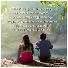 Love Quotes For Him Malayalam