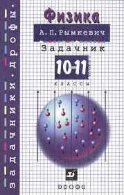 ГДЗ по физике за класс к задачнику Физика класс  ГДЗ по физике за 10 11 класс к задачнику Физика 10 11 класс Пособие для общеобразовательных учебных заведений Рымкевич А П 2001г