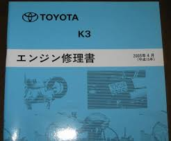 K3~ engine repair book *K3-VE*K3-VE2*K3-VET engine repair book ...